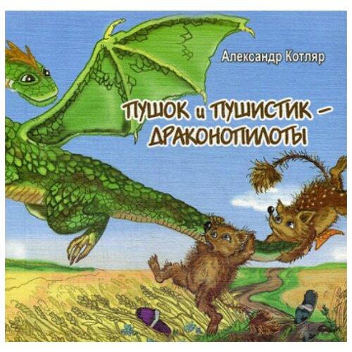 Купить Котляр А. Пушок и Пушистик - драконопилоты , Издательство Кетлеров, Детская художественная литература