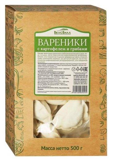 ВкусВилл вареники с картофелем и грибами 500 г