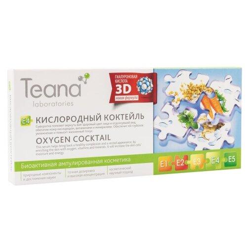 Купить Teana Сыворотка для лица E4 Кислородный коктейль, 2 мл, 10 шт.