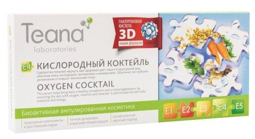 Teana Сыворотка для лица E4 Кислородный коктейль