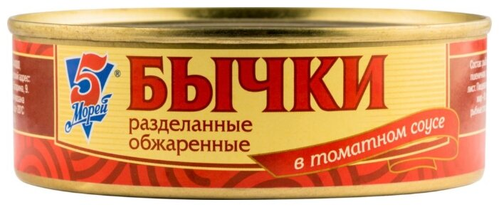 5 Морей Бычки разделанные обжаренные в томатном соусе, 240 г
