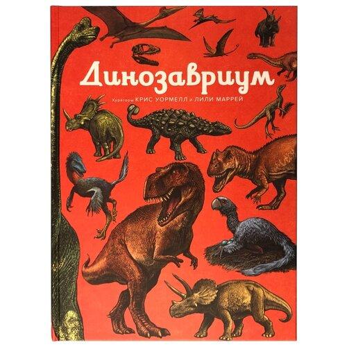"""Маррей Л. """"Динозавриум"""""""