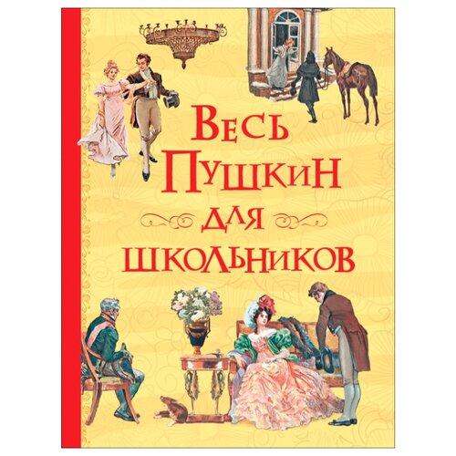 Купить Пушкин А.С. Весь Пушкин для школьников , РОСМЭН, Детская художественная литература