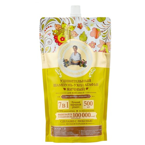 Рецепты бабушки Агафьи шампунь Удивительная серия Агафьи Яичный 500 мл запасной блок