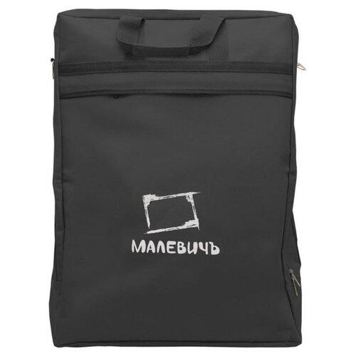 Сумка художника Малевичъ для МЛ-12 (195080/195081) черный малевичъ скетч сумка для художника малевичъ 36х46 см