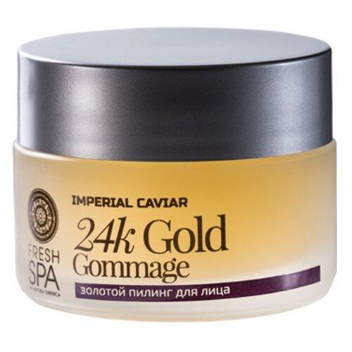 Natura Siberica пилинг для лица Fresh Spa Imperial Caviar 24k Gold Gommage 50 мл natura siberica absolut подтягивающий крем для лица caviar 50мл