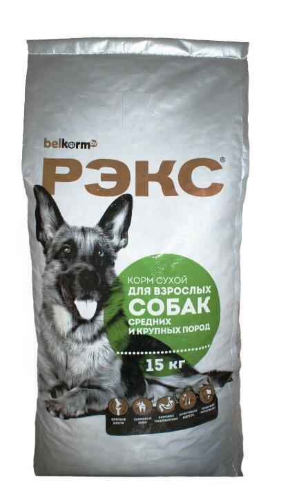 Корм для собак РЭКС (15 кг) для взрослых собак средних и крупных пород сухой
