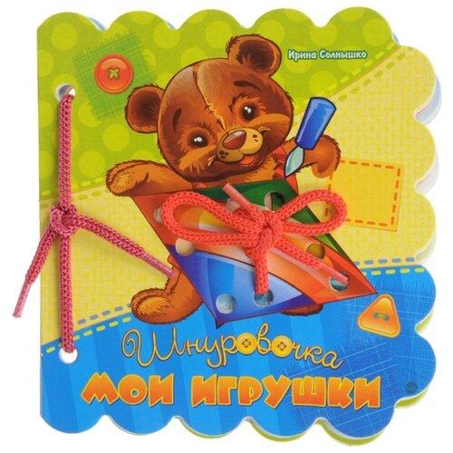 Купить ND Play Шнуровочки. Мои игрушки. Развивающая книга, Книжки-игрушки