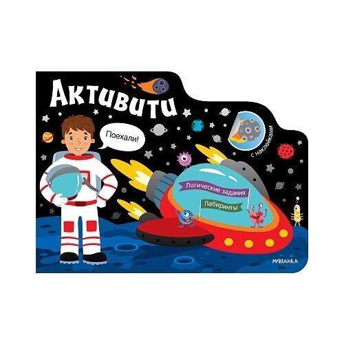 Купить Активити для мальчиков. Космос, Мозаика-Синтез, Книги с играми