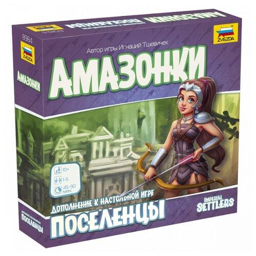 Купить Дополнение для настольной игры ZVEZDA Поселенцы. Амазонки, Настольные игры