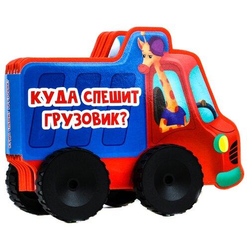 Куда спешит грузовик?, Prof-Press, Книги для малышей  - купить со скидкой