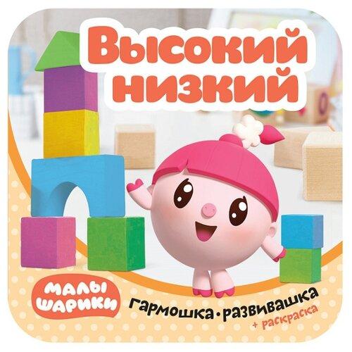 Купить Малышарики. Гармошка-развивашка. Высокий - низкий, Мозаика-Синтез, Книги для малышей