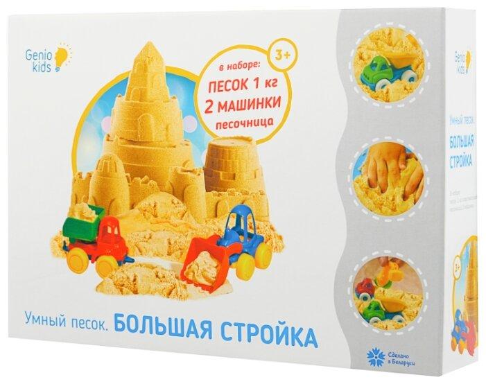 Кинетический песок Genio Kids Большая стройка