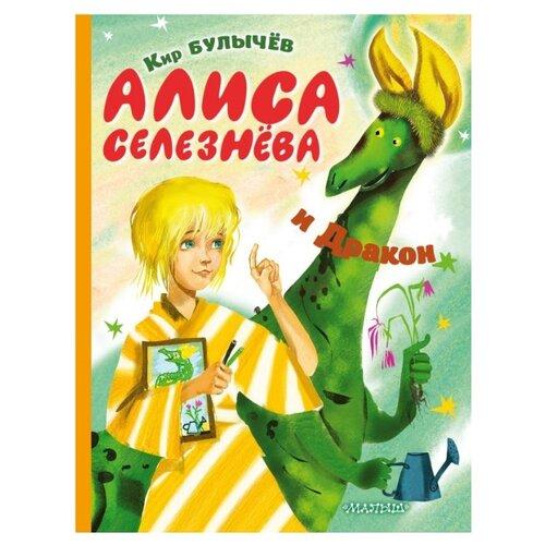 Купить Булычев К. Алиса Селезнёва и Дракон , Малыш, Детская художественная литература