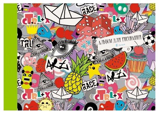 Альбом для рисования Канц-Эксмо Граффити 29.7 х 21 см (A4), 110 г/м², 40 л.