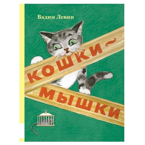 Купить Левин В. Кошки-мышки , Мелик-Пашаев, Книги для малышей