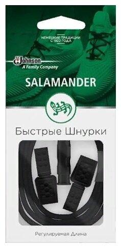 Шнурки для обуви Salamander Быстрые шнурки белый