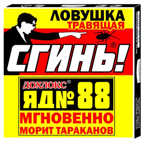 Ловушка Дохлокс борная «Сгинь!» №88