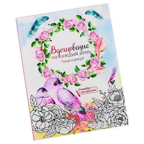 Купить Смэшбук ArtFox Вдохновение на каждый день , 80 листов (3033354), Блокноты