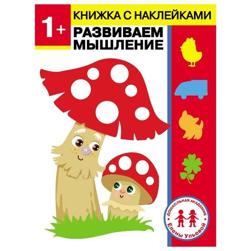 Книжка с наклейками Развиваем мышление 1+, Ульева Е.
