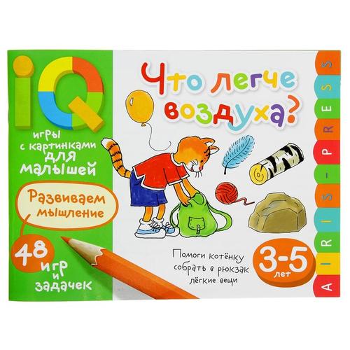 Купить Куликова Е.Н. Умные игры с картинками для малышей. Что легче воздуха? , Айрис-Пресс, Книги с играми