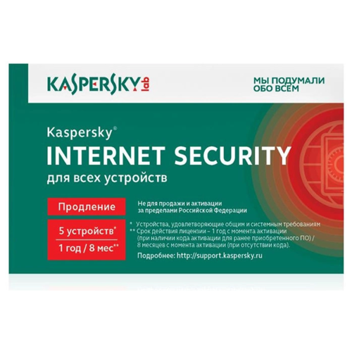 Kaspersky Internet Security - продление, только лицензия, русский, устройств: 5, срок действия: 12 мес.