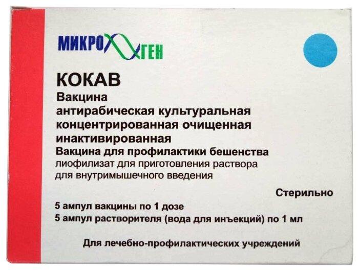 Кокав вакцина антирабическая культуральная конц очищ инактивиров лиоф в/м 2,5ме 1мл №5