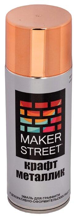 Эмаль Makerstreet крафт металлик для граффити и декоративно-оформительских работ MSM400