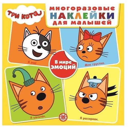 Купить Книжка с наклейками Три Кота. В мире эмоций. N 2004 , ЛЕВ, Книжки с наклейками