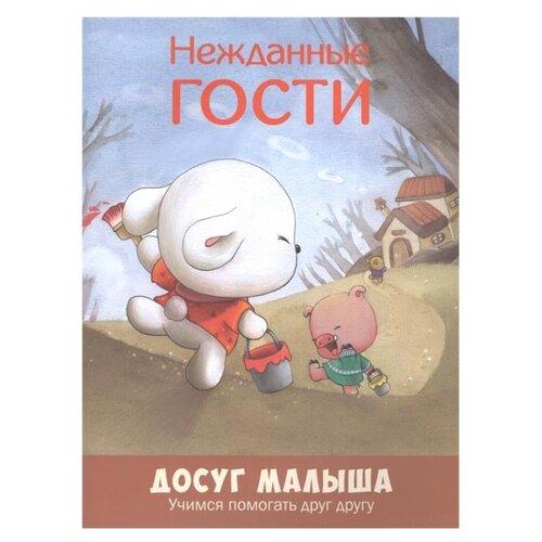 Купить Нежданные гости, ЭНАС, Книги для малышей