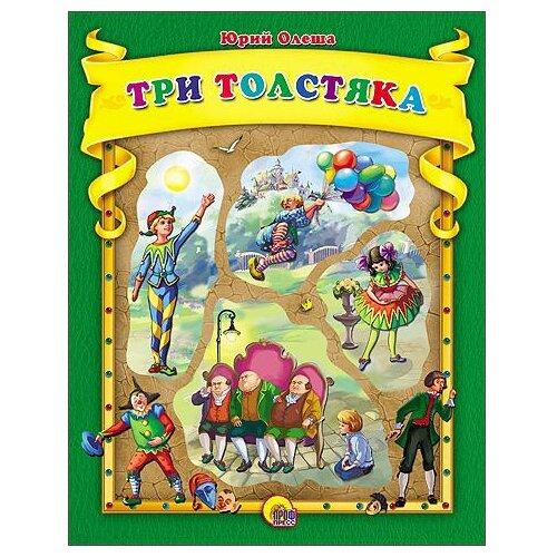 Купить Олеша Ю.К. Три толстяка , Проф-Пресс, Детская художественная литература