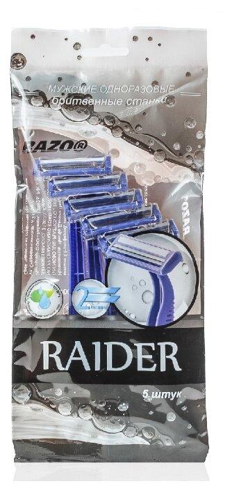 Бритвенный станок Razo® Raider