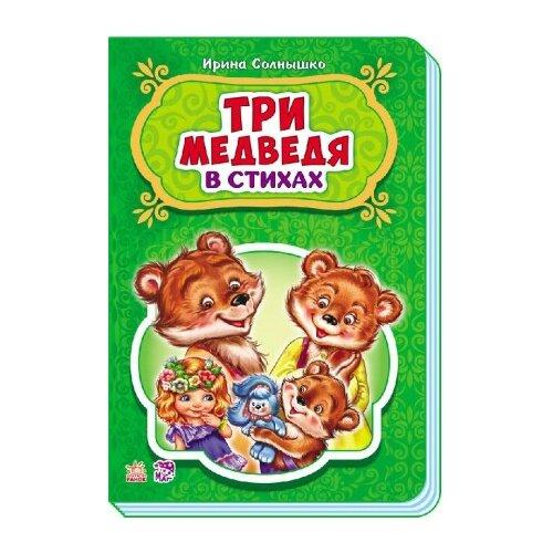 Купить Солнышко И. Три медведя в стихах , Ранок, Книги для малышей
