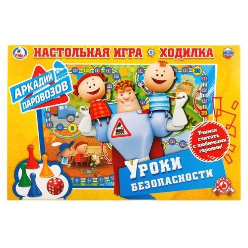 Настольная игра Умка Аркадий Паровозов. Уроки безопасности. Ходилка