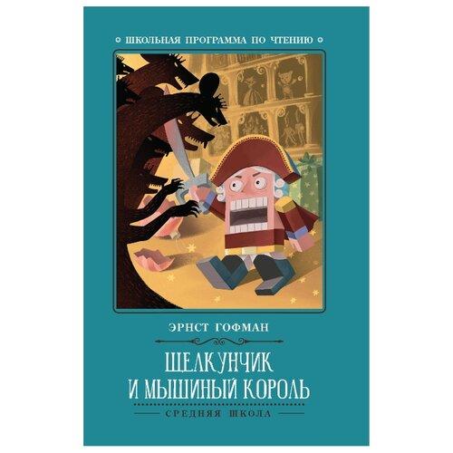 Купить Гофман Э. Щелкунчик и Мышиный король , Феникс, Детская художественная литература