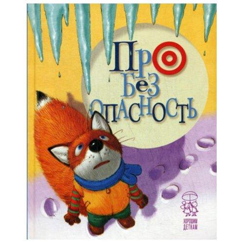 Купить Антонова Л. Про безопасность , Попурри, Детская художественная литература