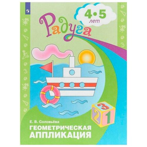 Купить Соловьева Е.В. Геометрическая аппликация. Пособие для детей 4-5 лет , Просвещение, Учебные пособия