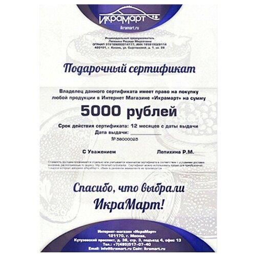 Сертификат Икрамарт 5000 рублей