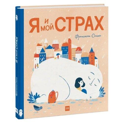 Купить Санна Ф. Я и мой Страх , Манн, Иванов и Фербер, Детская художественная литература