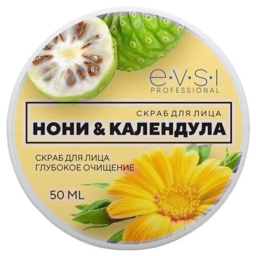 Купить EVSI скраб для лица Нони и Календула глубокое очищение 50 мл