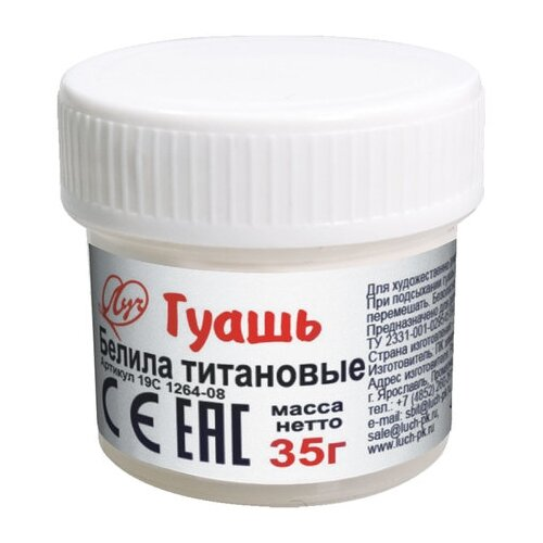 Луч гуашь Классика, 20 мл/35 гр белила титановыеКраски<br>