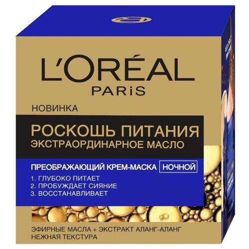 Купить L'Oreal Paris крем-маска ночная Роскошь Питания, 50 мл