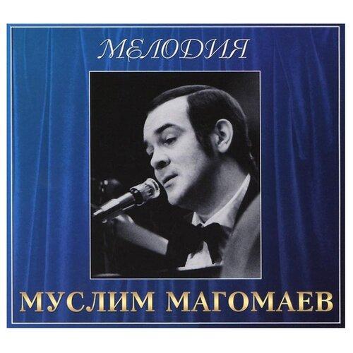 Муслим Магомаев: Мелодия (CD)