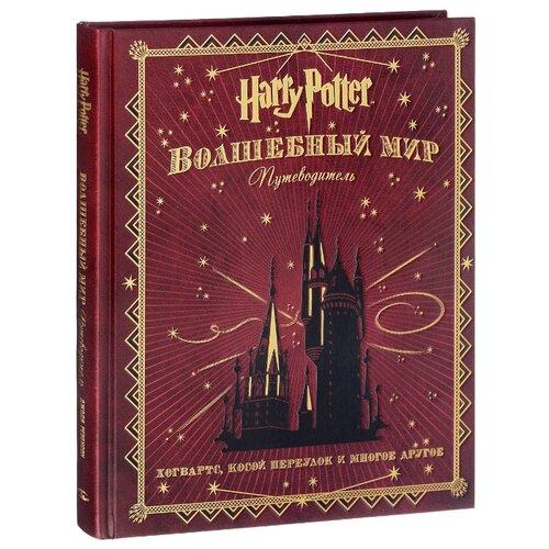 Ревенсон Дж. Гарри Поттер. Волшебный мир. Путеводитель , РОСМЭН, Детская художественная литература  - купить со скидкой