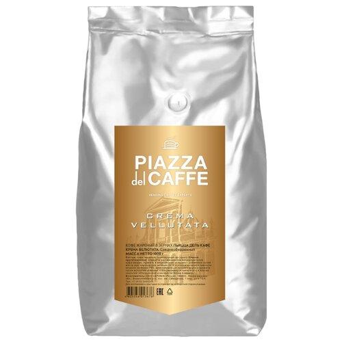 Кофе в зернах Jardin PIAZZA del CAFFE Crema Vellutata промышленная упаковка, робуста, 1000 г кофе в зернах piazza del caffe