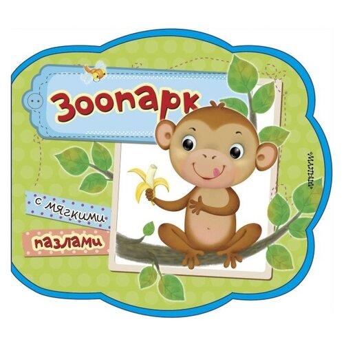 Купить Малыш Книжка EVA с пазлами. Зоопарк, Книжки-игрушки