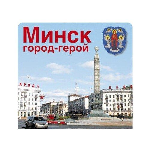 Наклейки Минск город-герой