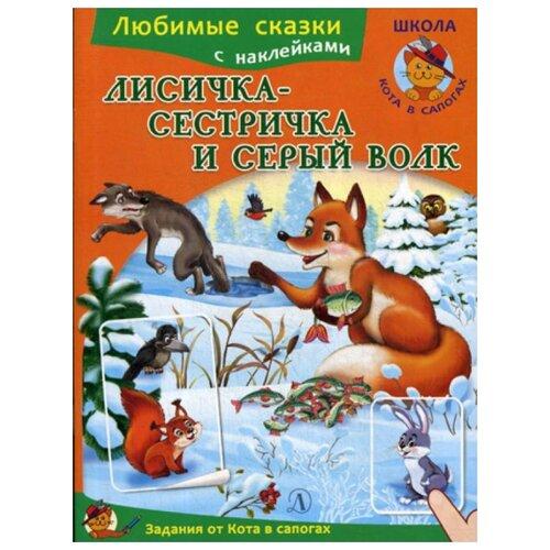 Купить Лисичка-сестричка и серый волк, Детская литература, Детская художественная литература