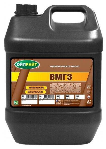 Гидравлическое масло OILRIGHT ВМГЗ 5 л