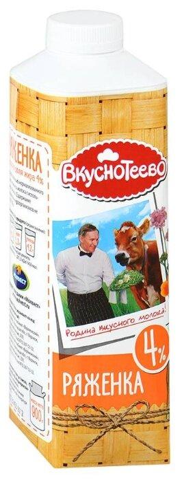 Вкуснотеево Ряженка 4 %